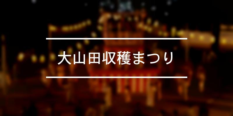 大山田収穫まつり 2019年 [祭の日]