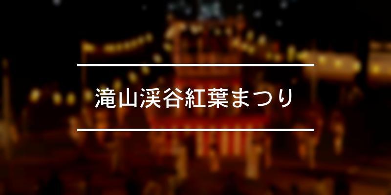 滝山渓谷紅葉まつり 2019年 [祭の日]