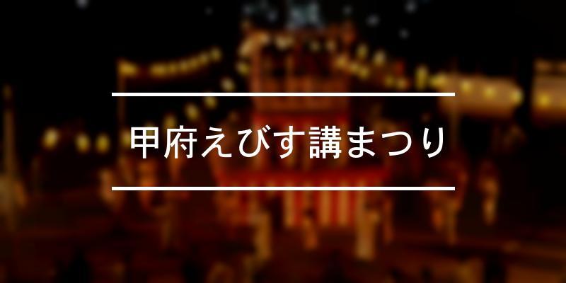 甲府えびす講まつり 2019年 [祭の日]