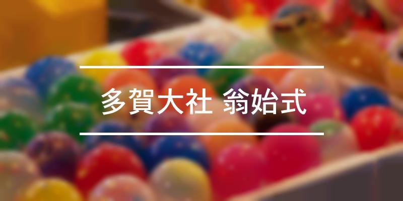 多賀大社 翁始式 2020年 [祭の日]