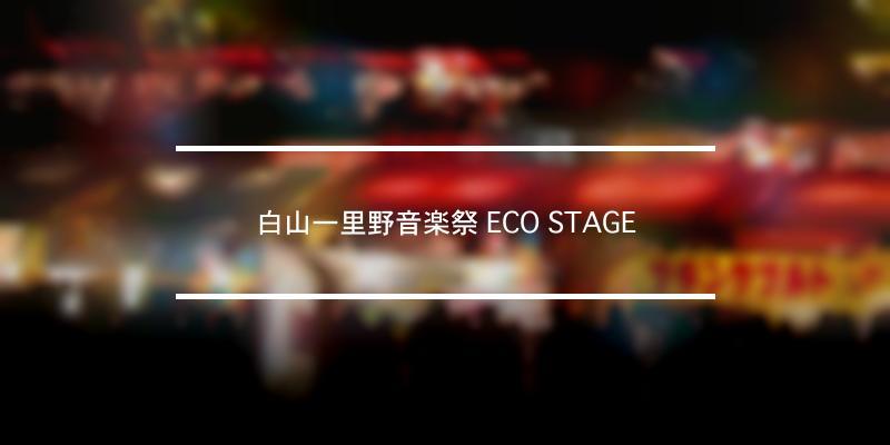 白山一里野音楽祭 ECO STAGE 2020年 [祭の日]