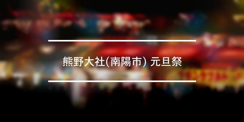 熊野大社(南陽市) 元旦祭 2021年 [祭の日]