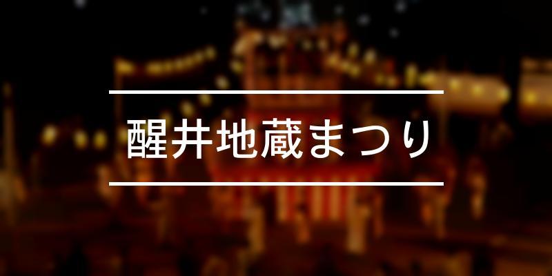 醒井地蔵まつり 2020年 [祭の日]