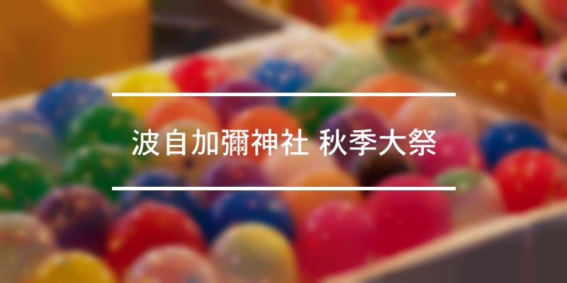 波自加彌神社 秋季大祭 2019年 [祭の日]