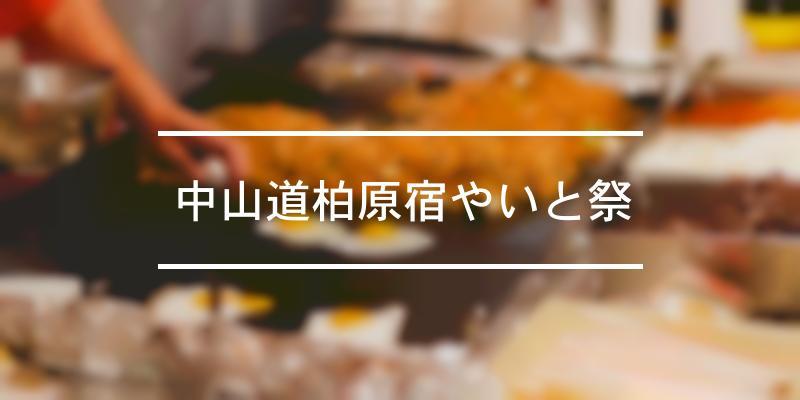 中山道柏原宿やいと祭 2020年 [祭の日]