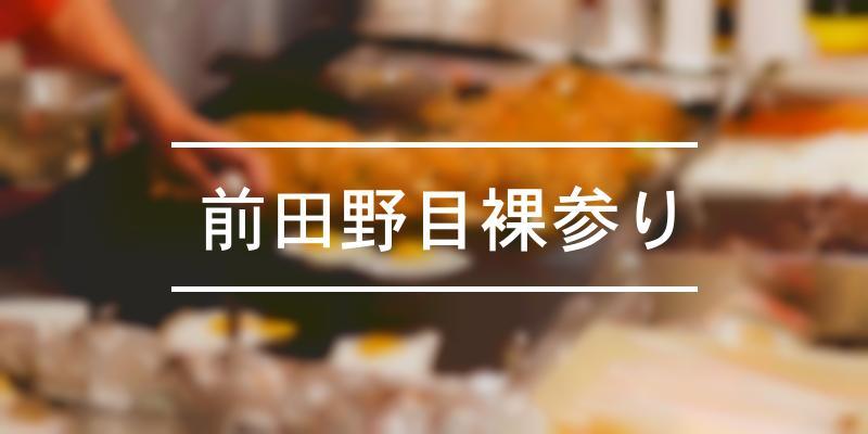 前田野目裸参り 2021年 [祭の日]