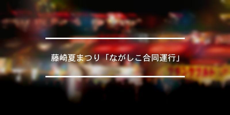 藤崎夏まつり「ながしこ合同運行」 2020年 [祭の日]