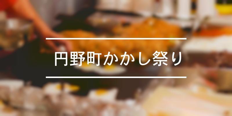 円野町かかし祭り 2019年 [祭の日]