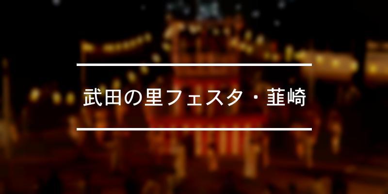武田の里フェスタ・韮崎 2019年 [祭の日]