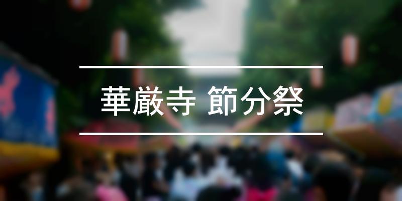 華厳寺 節分祭 2020年 [祭の日]