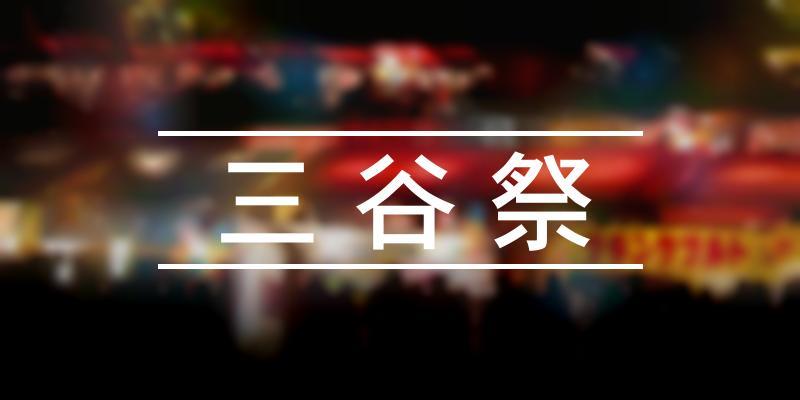 三谷祭 2019年 [祭の日]