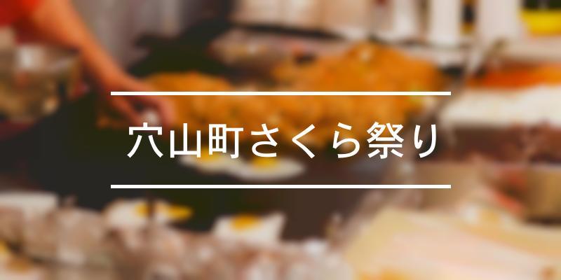 穴山町さくら祭り 2019年 [祭の日]