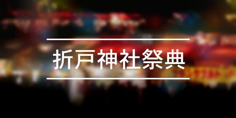 折戸神社祭典 2019年 [祭の日]