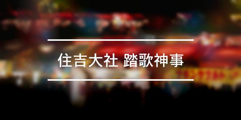 住吉大社 踏歌神事 2020年 [祭の日]