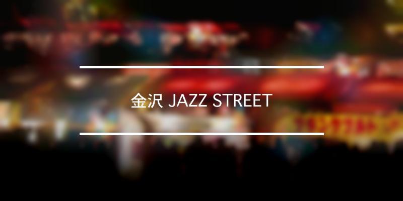 金沢 JAZZ STREET 2019年 [祭の日]