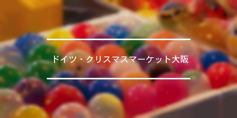 ドイツ・クリスマスマーケット大阪 2019年 [祭の日]