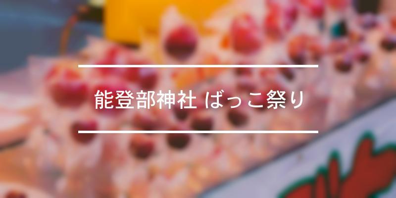 能登部神社 ばっこ祭り 2019年 [祭の日]