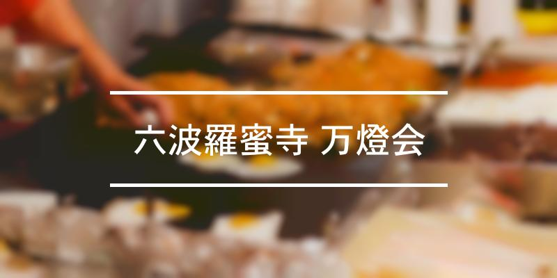 六波羅蜜寺 万燈会 2020年 [祭の日]