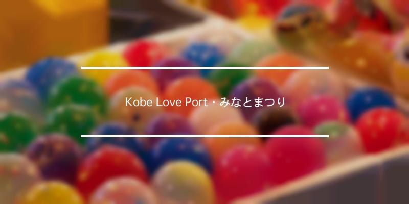 Kobe Love Port・みなとまつり 2019年 [祭の日]