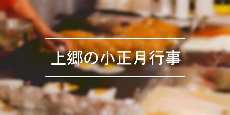 上郷の小正月行事 2020年 [祭の日]