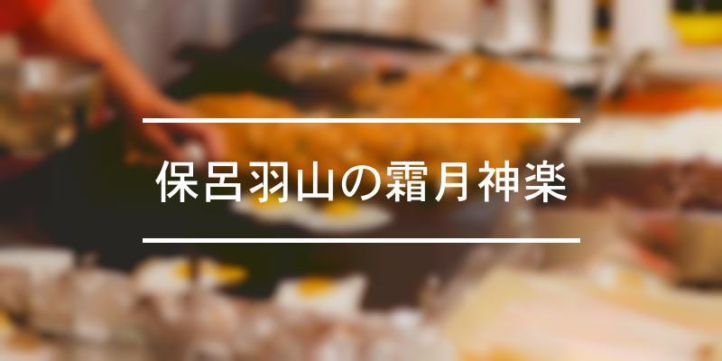 保呂羽山の霜月神楽 2019年 [祭の日]