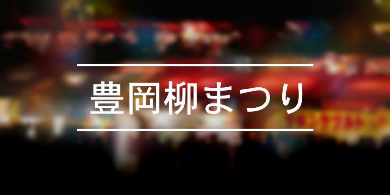 豊岡柳まつり 2019年 [祭の日]