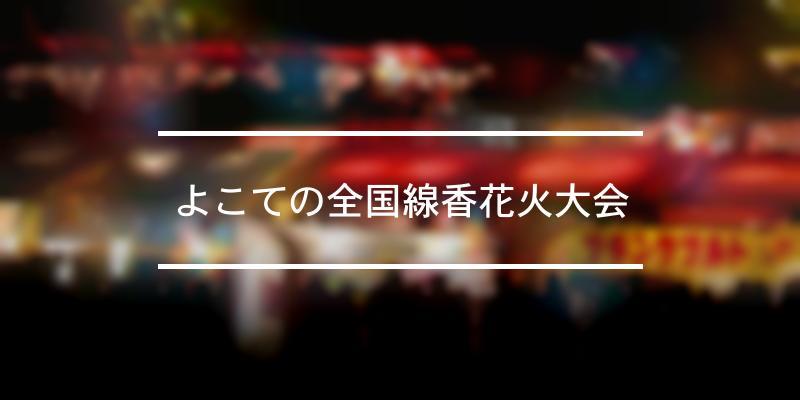 よこての全国線香花火大会 2019年 [祭の日]