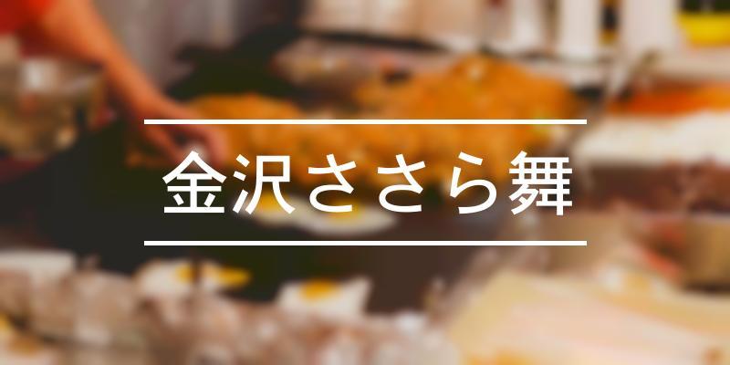 金沢ささら舞 2019年 [祭の日]