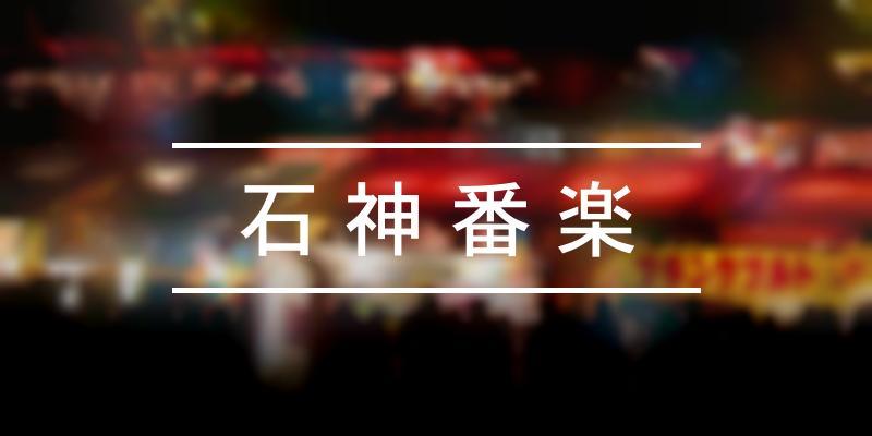 石神番楽 2020年 [祭の日]