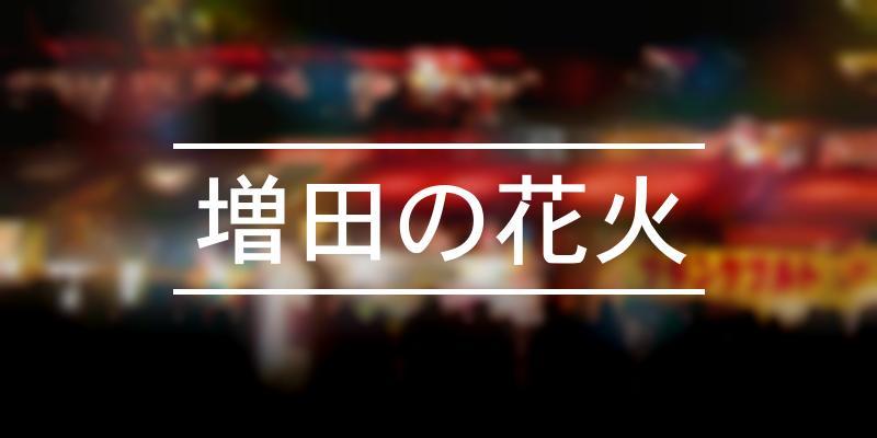 増田の花火 2019年 [祭の日]