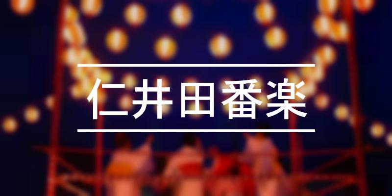 仁井田番楽 2019年 [祭の日]