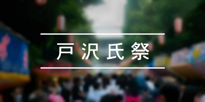 戸沢氏祭 2020年 [祭の日]