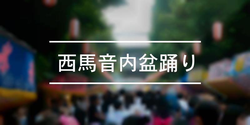 西馬音内盆踊り 2019年 [祭の日]