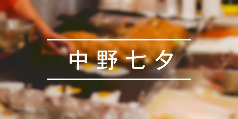 中野七夕 2020年 [祭の日]