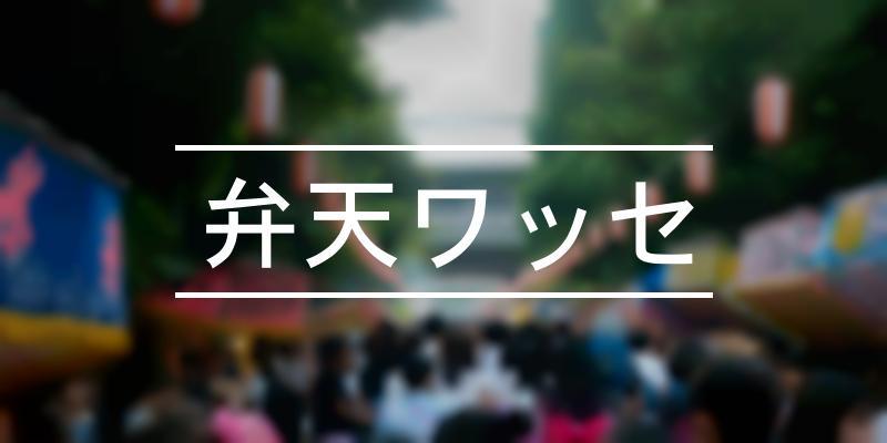 弁天ワッセ 2020年 [祭の日]
