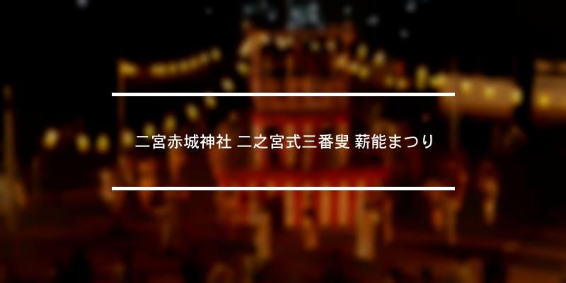 二宮赤城神社 二之宮式三番叟 薪能まつり 2021年 [祭の日]