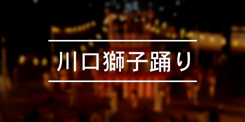 川口獅子踊り 2020年 [祭の日]