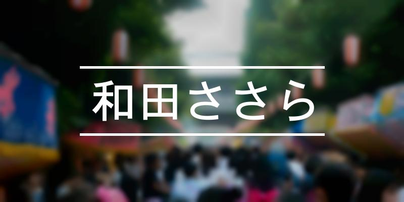 和田ささら 2019年 [祭の日]