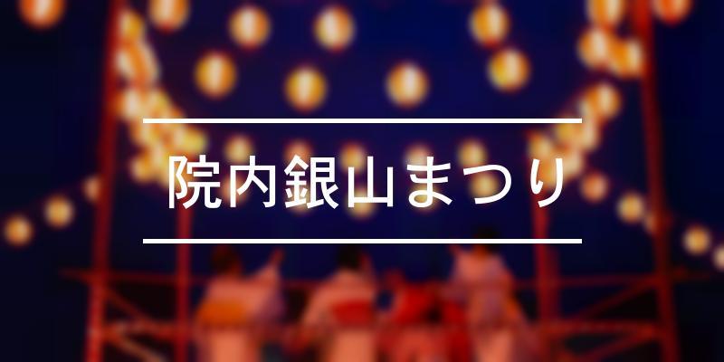 院内銀山まつり 2019年 [祭の日]