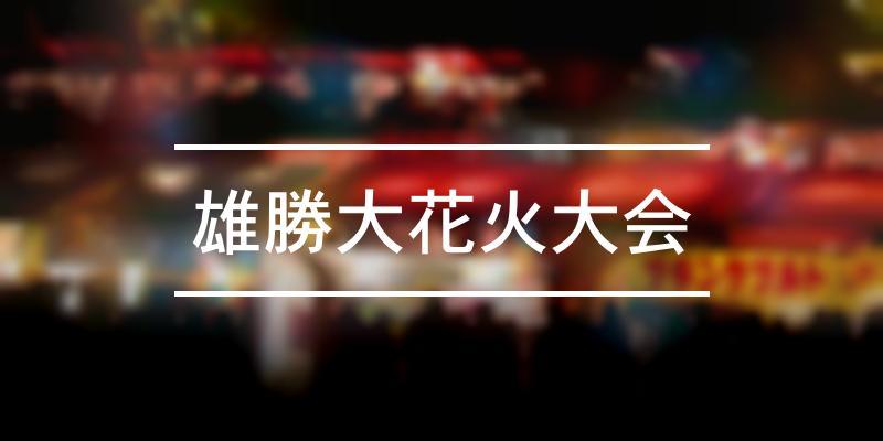 雄勝大花火大会 2019年 [祭の日]