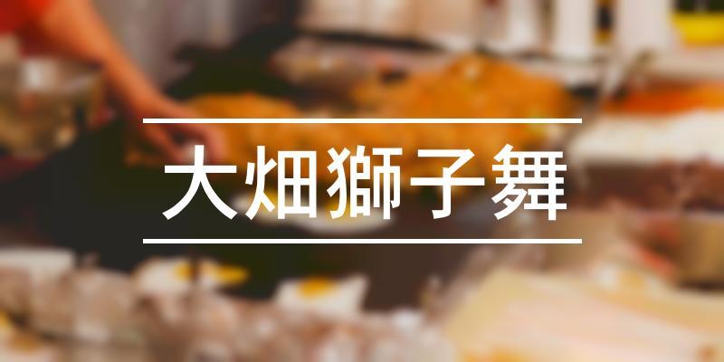 大畑獅子舞 2019年 [祭の日]