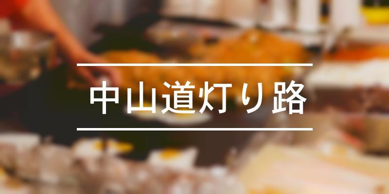 中山道灯り路 年 [祭の日]