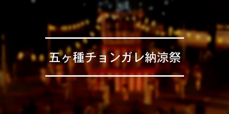五ヶ種チョンガレ納涼祭 2020年 [祭の日]
