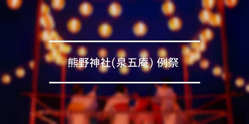 熊野神社(泉五庵) 例祭  2019年 [祭の日]