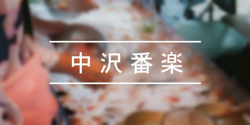 中沢番楽 2020年 [祭の日]