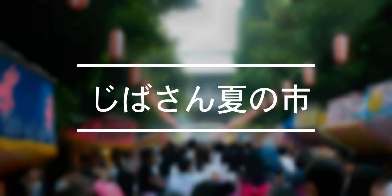 じばさん夏の市 2019年 [祭の日]