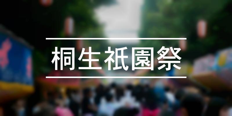 桐生祇園祭 2019年 [祭の日]