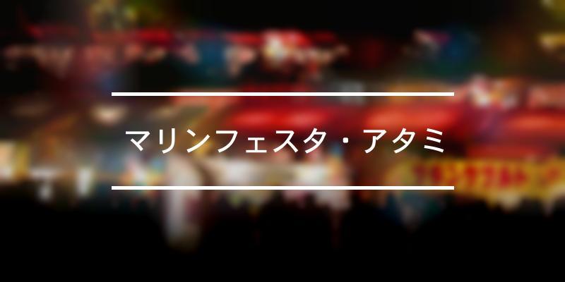 マリンフェスタ・アタミ 2020年 [祭の日]
