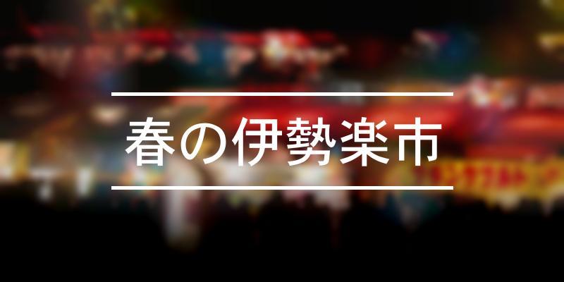 春の伊勢楽市 2020年 [祭の日]