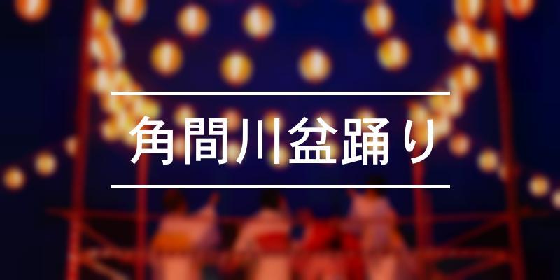 角間川盆踊り 2019年 [祭の日]